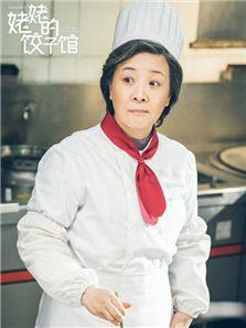 姥姥的饺子馆(内地剧)