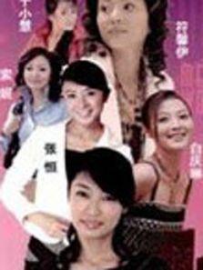 都市女人.com(国产剧)