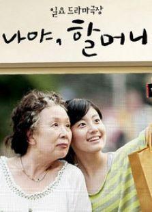 奶奶是我啦(韩国剧)