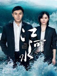 江河水DVD版(内地剧)