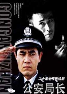 公安局长1(国产剧)