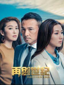 再创世纪 DVD版粤语(内地剧)