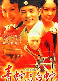 青蛇外传第48集剧情