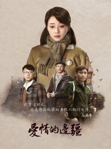 爱情的边疆[TV剪辑版](内地剧)