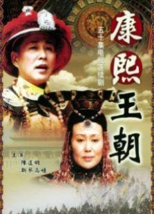 康熙王朝未删减版
