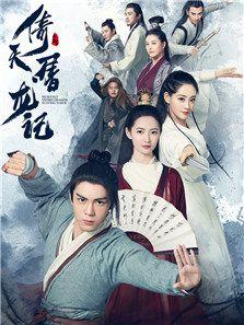 倚天屠龙记(2019版)(内地剧)