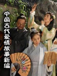 中国古代爱情故事新编DVD