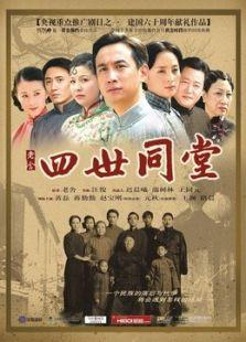 四世同堂(2007版)