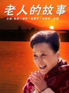 老人的故事(海外剧)
