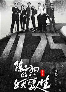 陈二狗的妖孽人生第二季