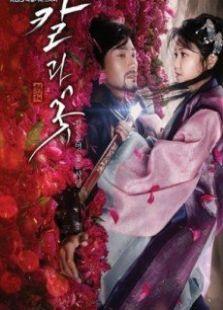 刀和花(韩国剧)