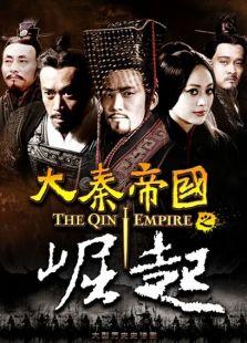 点击播放《大秦帝国之崛起卫视版》