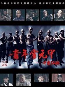 青年霍元甲之冲出江湖[DVD版][未删减版]