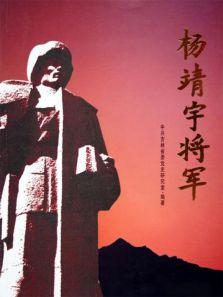 杨靖宇将军