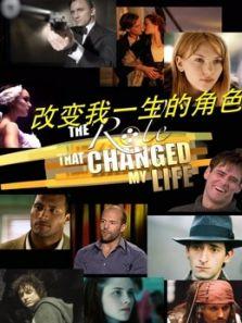 改变我一生的角色 第2季