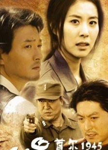 首尔1945(韩国剧)