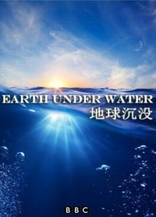 BBC:地球沉没