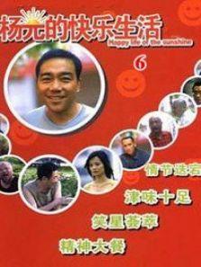 杨光的快乐生活第六部