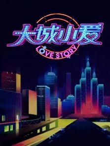 大城小爱第一季(内地剧)