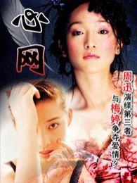 免费电视连续剧金瓶梅_罗湘晋主演的最新电视剧_电视剧作品全集-2345影视明星