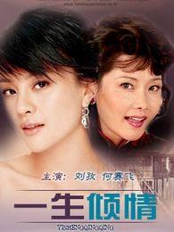 一生傾情(2013)