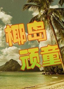 点击播放《椰岛顽童》