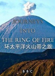 BBC:环太平洋火山带之旅