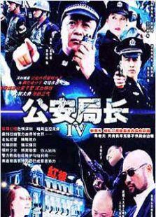 公安局长3