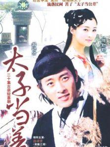 苏州二公差DVD