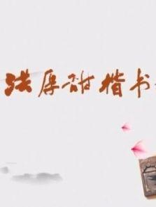 书法课堂洪厚甜楷书教学