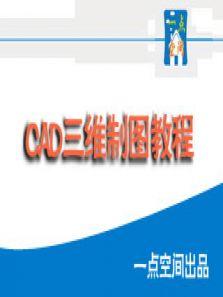 CAD三维制图教程