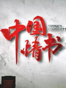 中国情书(综艺)