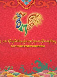 2017西藏电视台藏历新年晚会