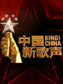 中国新歌声第2季