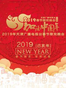 2019天津卫视春节联欢晚会