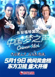 中国梦之声第1季