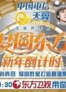 东方卫视2011梦圆东方(综艺)