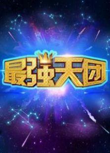 最强天团(综艺)