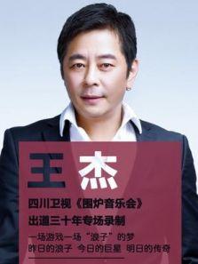 2017围炉音乐会王杰出道30年专场