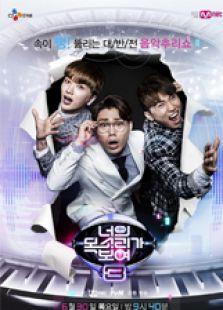 看见你的声音 韩国版 第3季