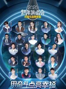 2020江苏卫视跨年晚会·精彩集锦