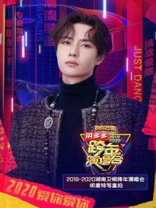 2019-2020湖南卫视跨年演唱会 明星特写直拍