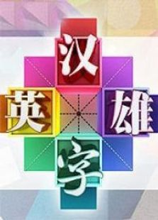 汉字英雄第1季网络版