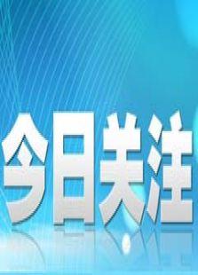 今日关注最新一期_2016今日关注CNTV_今日