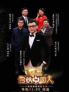 合伙中国人第2季