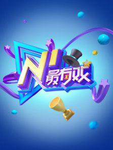 NI最有戏-2017NEXT IDEA青年演员大赛决赛盛典