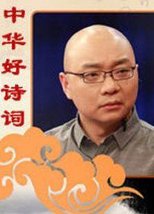 中华好诗词第二季