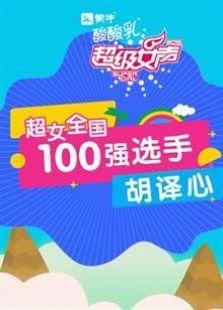 超级女声全国100强选手:胡译心