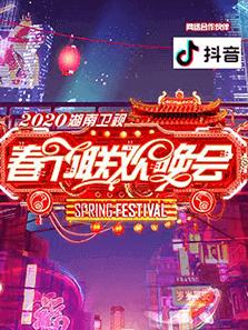 湖南卫视春节联欢晚会
