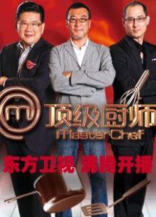 顶级厨师第一季(综艺)